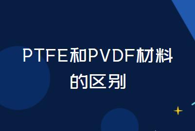 PTFE和PVDF材料的区别
