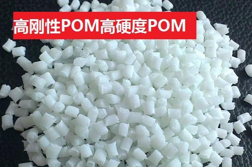 高刚性POM高强度POM高硬度POM专用料推荐
