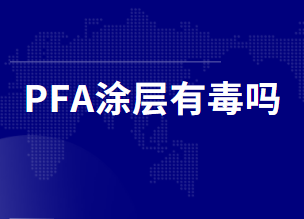 PFA涂层有毒吗