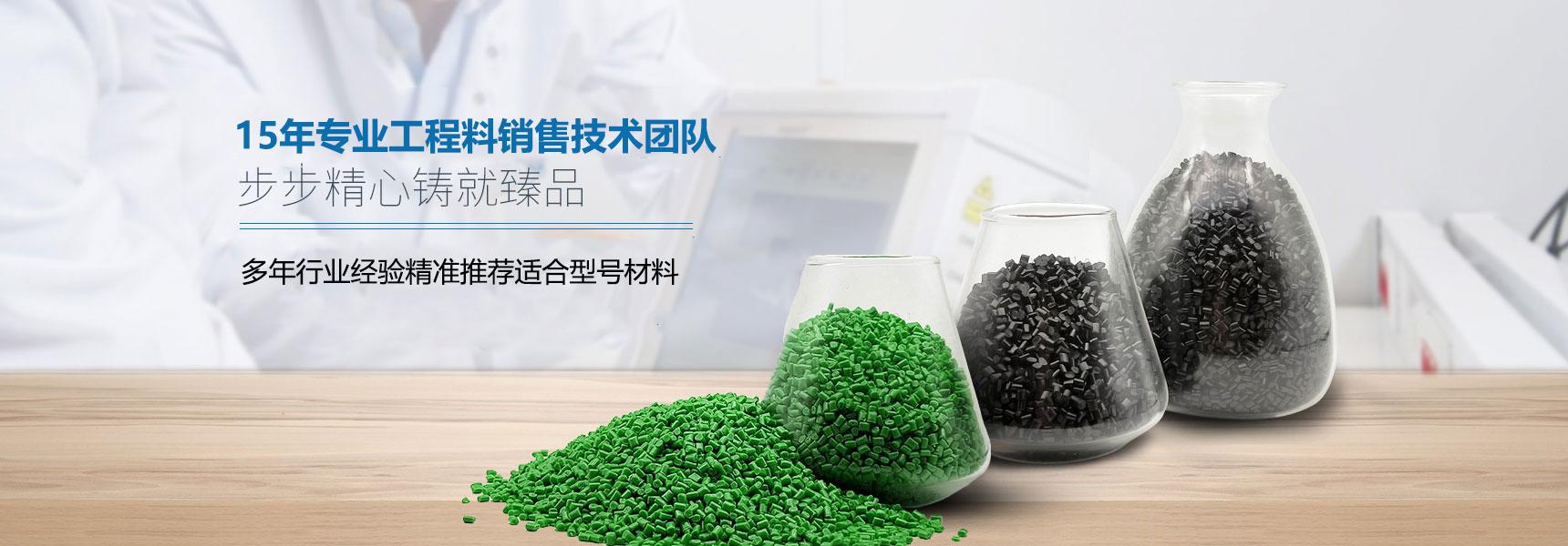 春毅新材料原料颗粒