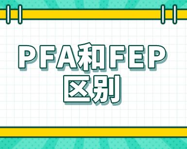 PFA和FEP区别
