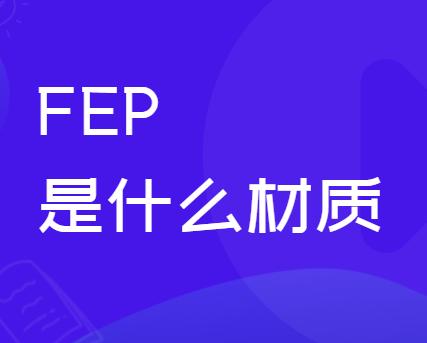 FEP是什么材质