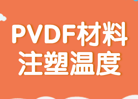 pvdf树脂的注塑温度