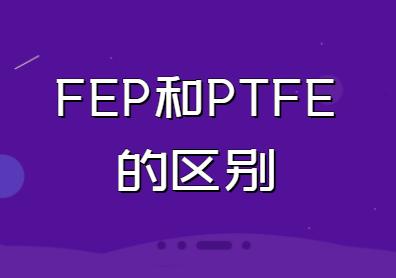 FEP和PTFE的区别