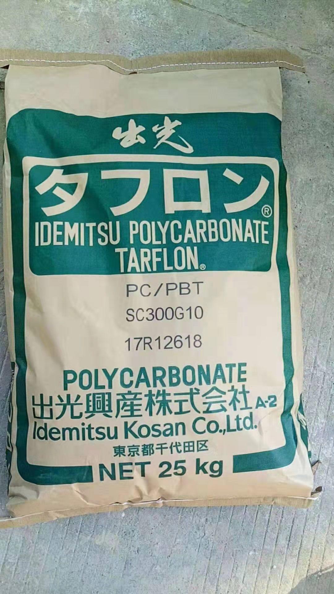 日本出光PC/PBT SC300G10材料瓷白顏色性能及采購信息