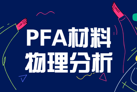 pfa物理特性分析