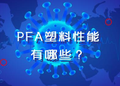 PFA塑料性能有哪些?