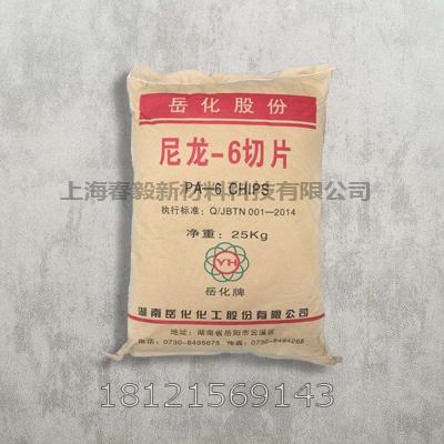 pa6巴陵石化 BL2750