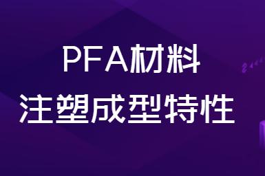 PFA材料注塑成型特性