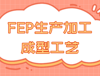FEP生产加工成型工艺