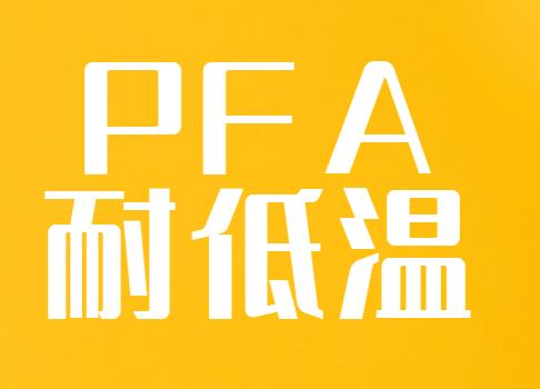 pfa可以耐多少低温?