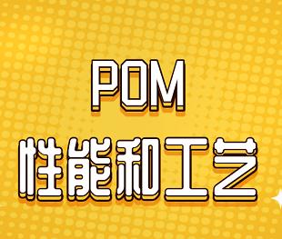 POM材料性能和工藝(yi)有哪些令人极?