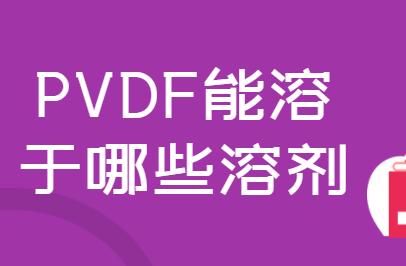 PVDF能溶于哪些溶剂