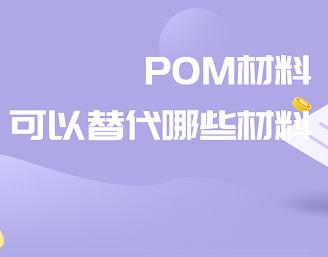 POM材料可(ke)以替代(dai)哪些材料长河?
