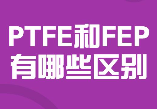 PTFE与FEP的区别
