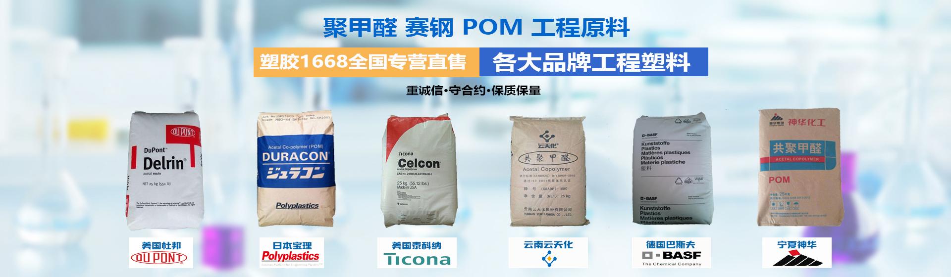 塑膠1668-15年專注pom原料銷售